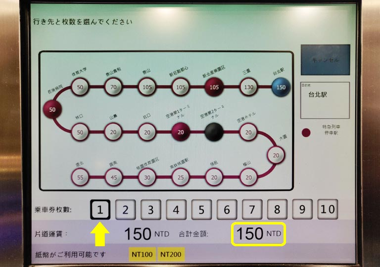 台北の桃園空港 MRT(地下鉄)チケットの購入方法