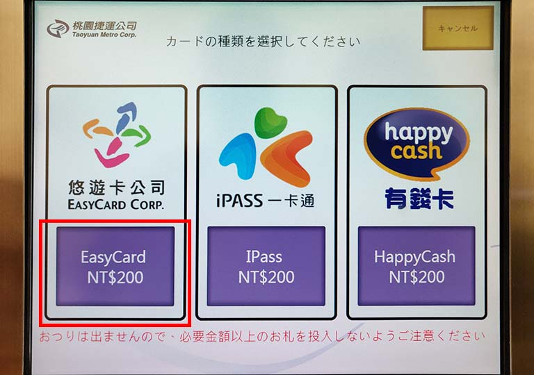 台北の桃園空港 悠遊カードの購入方法