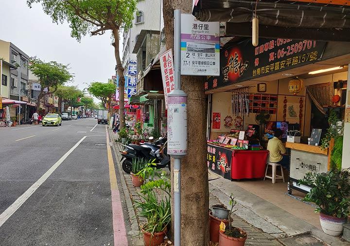 台南 バス停「港仔里」