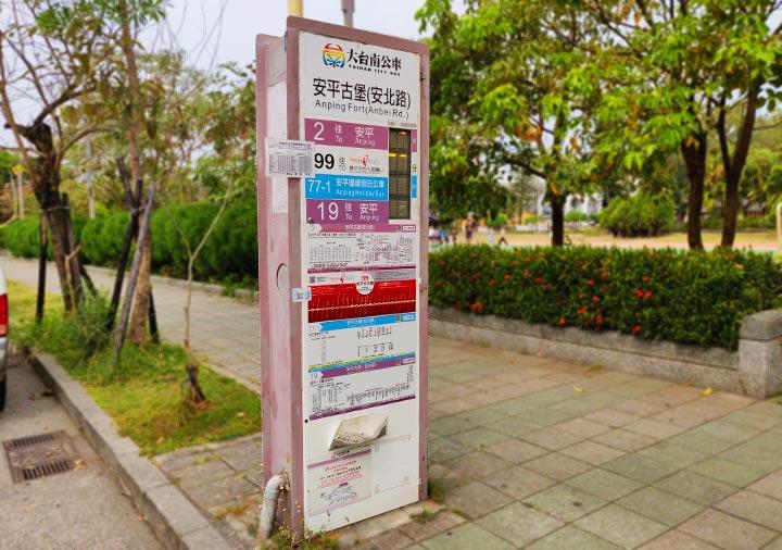台南 バス停「安平古堡(安北路)」)