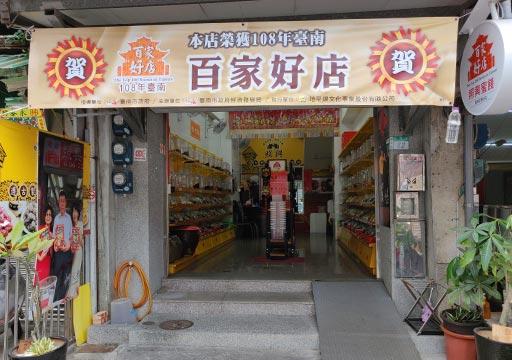 台南 照興蜜餞老店