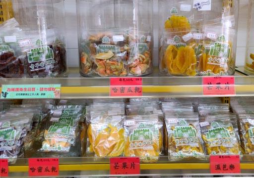 台南 照興蜜餞老店のドライフルーツ