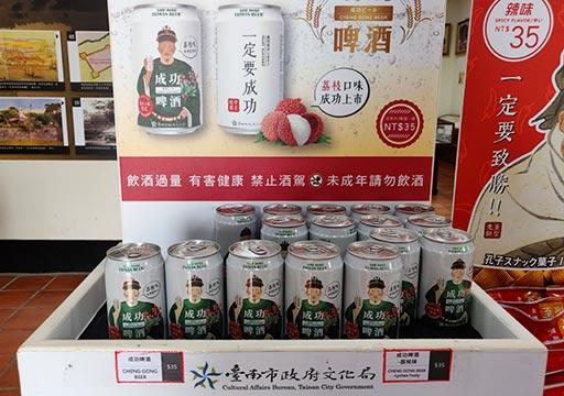 台南 安平古堡の史跡記念館 鄭成功ビールライチ味