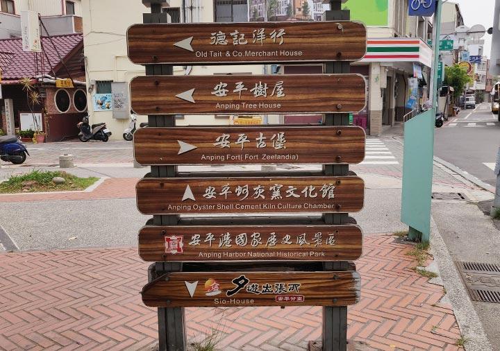 台南 安平古堡のバス停前の案内標識