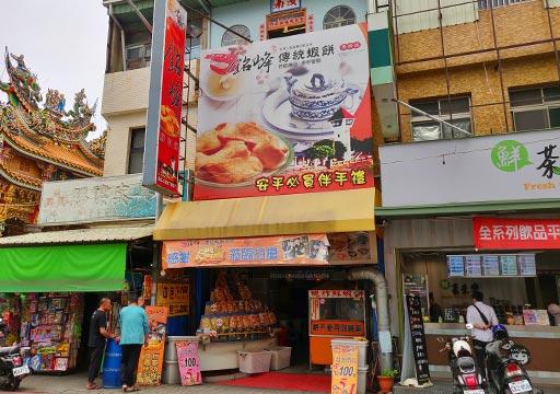台南 銘峰鮮蝦餅