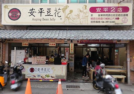 台南 同記安平豆花安平2店