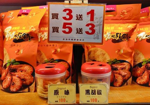 台南 安平小舖のエビせんべい