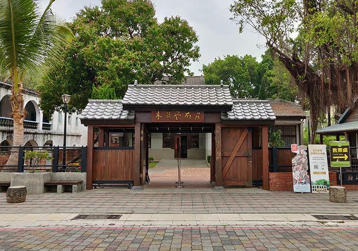 台南 安平樹屋(徳記洋行)の入り口