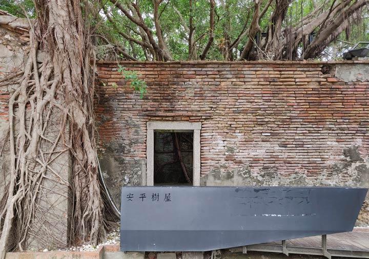 台南 安平樹屋の入り口