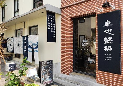 台南 藍晒図文創園区のお店
