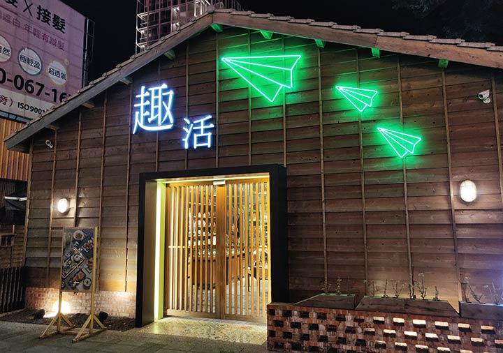 台南 藍晒圖文創園區 趣活