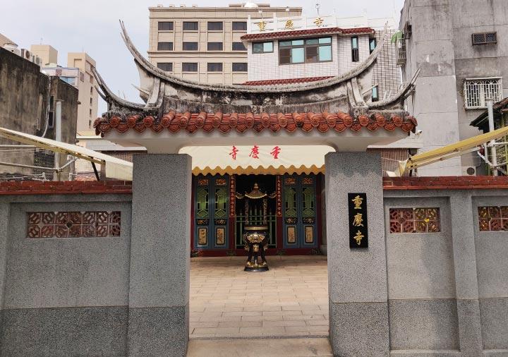 台南 重慶寺