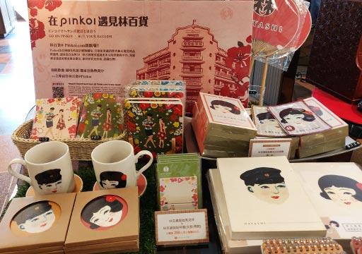 台南 林百貨店の雑貨