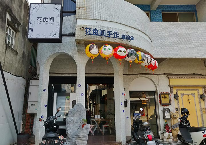 台南 花食間の建物