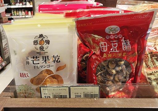 台南 新光三越 台南中山店のドライフルーツ