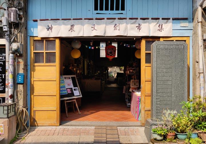 台南 神農文創市集の入り口