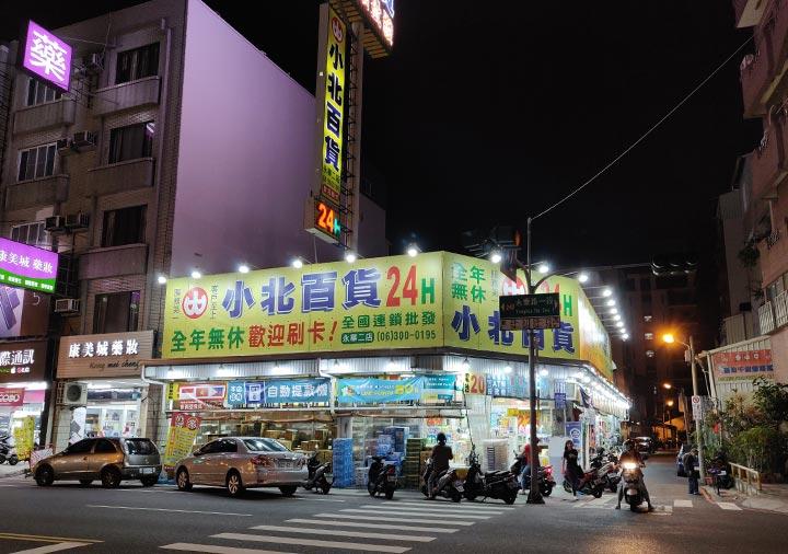 台南 小北百貨 台南永華二店