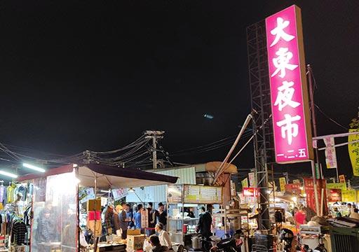 台南 大東夜市