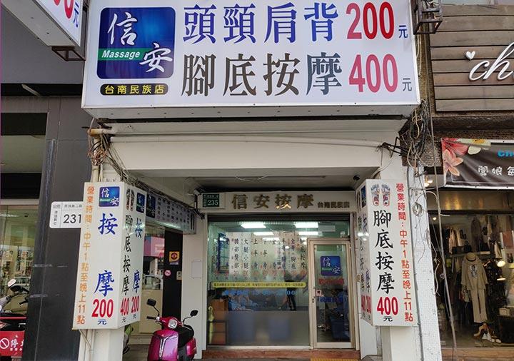 台南 信安按摩中心台南三店