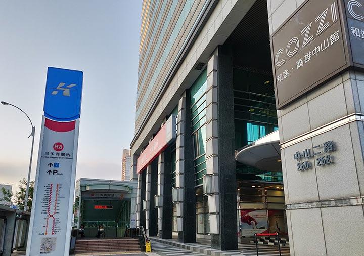ホテルコッツィ高雄中山館 三多商圏駅3番出口
