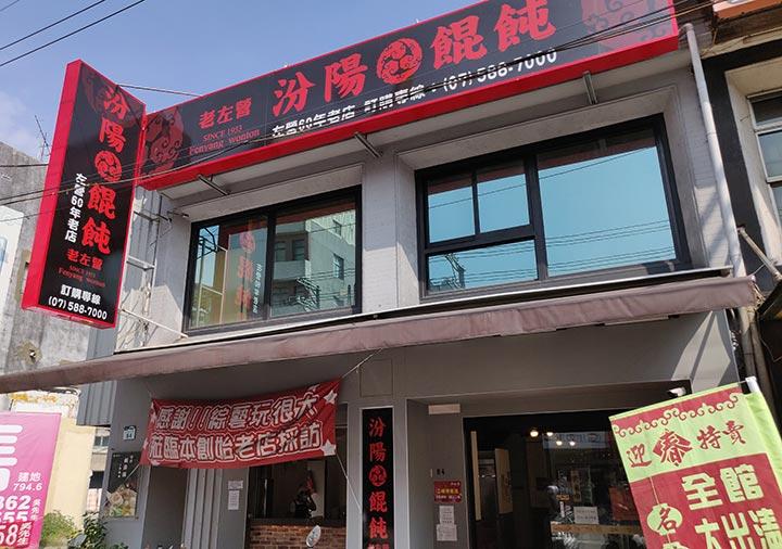 高雄のグルメ 老左營汾陽餛飩(創始老店)