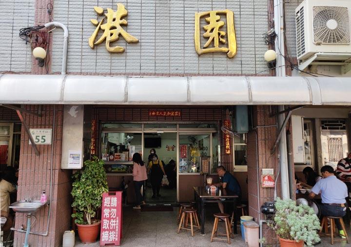 高雄のグルメ 港園牛肉麺