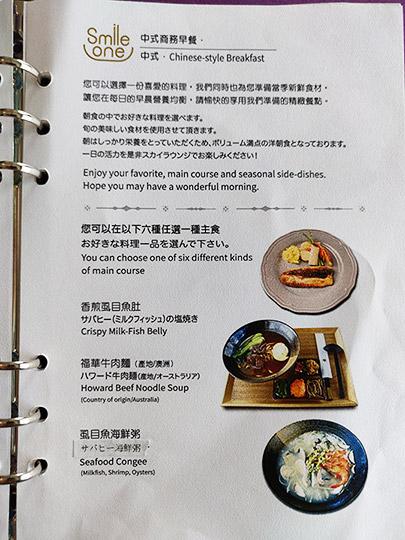 高雄 ハワードプラザホテル高雄 Smile Oneの朝食メニュー