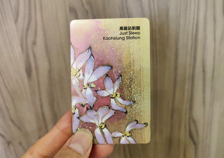 ジャストスリープ高雄駅前館 カードキー