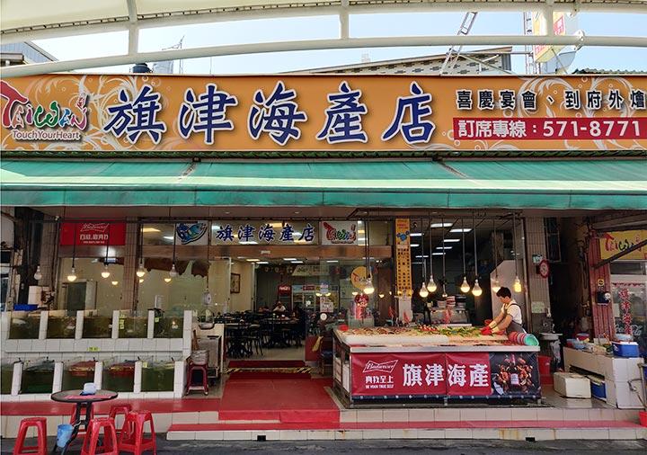 高雄のグルメ 海鮮レストラン旗津海産店