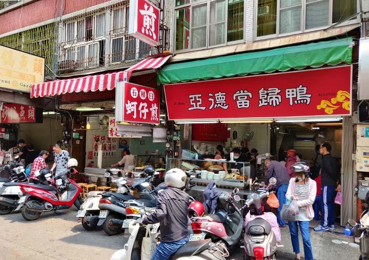 台南のグルメ 亞德當歸鴨 鴨肉の店