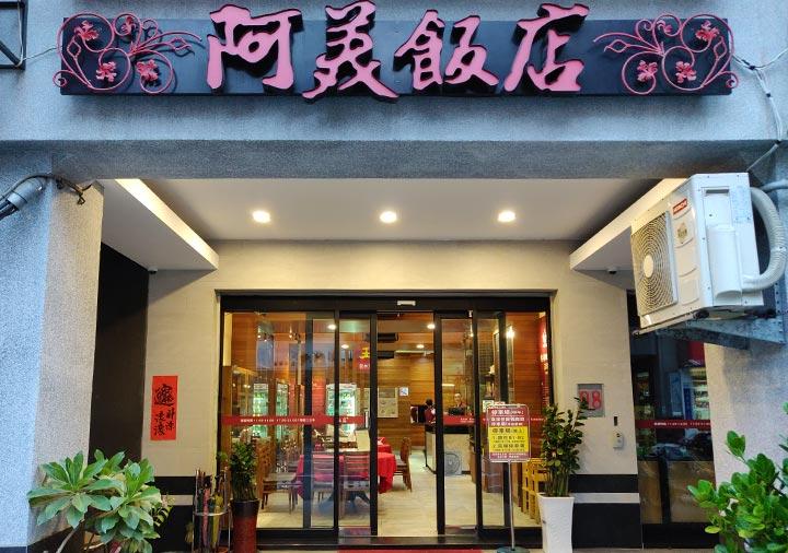 台南のグルメ 阿美飯店