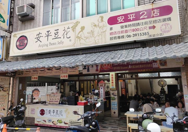 台南のグルメ 同記安平豆花安平2店