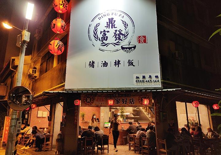 台南のグルメ 鼎富發豬油拌飯