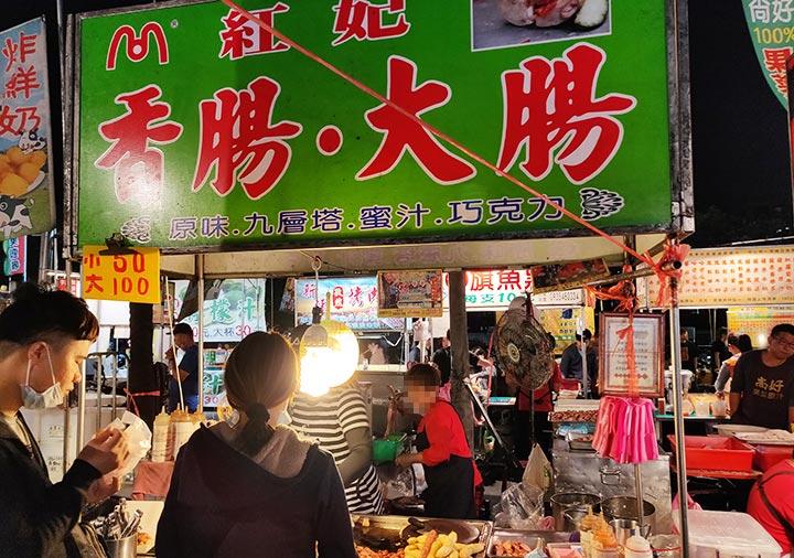 台南の大東夜市 香腸・大腸の屋台