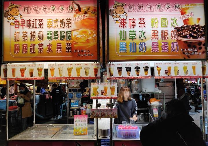 台南の花園夜市 タピオカと台湾茶の屋台