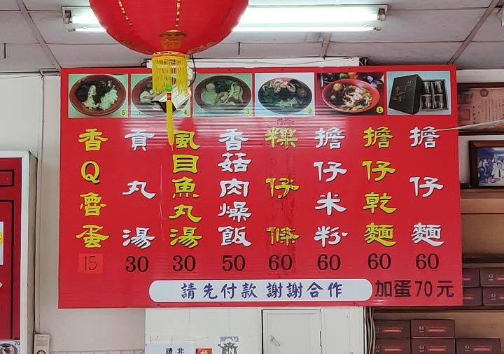 台南のグルメ 度小月擔仔麺のメニュー