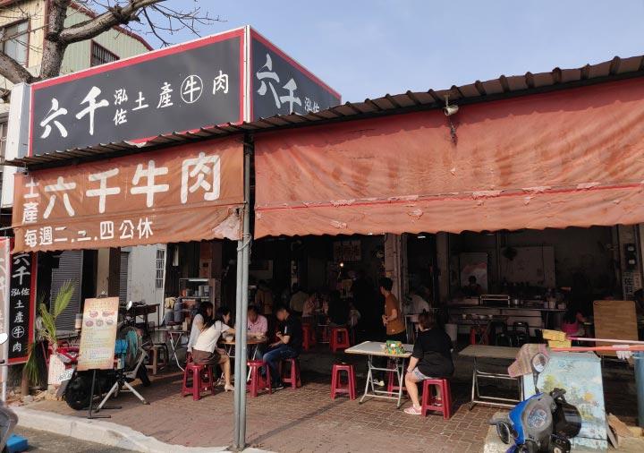 台南のグルメ 六千牛肉湯