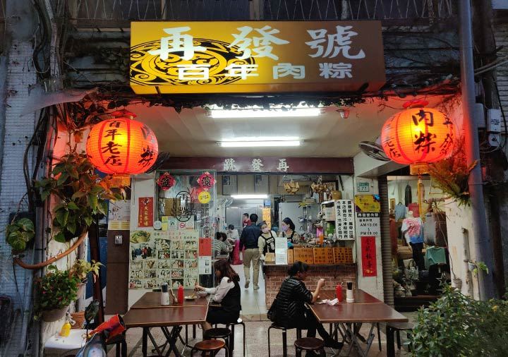 台南のグルメ 再發號百年肉粽