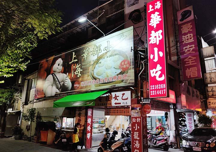 台南のグルメ 上海華都小吃
