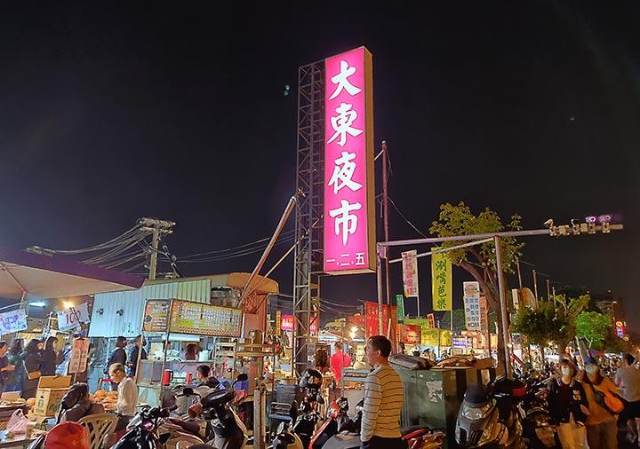 台南の大東夜市 入り口