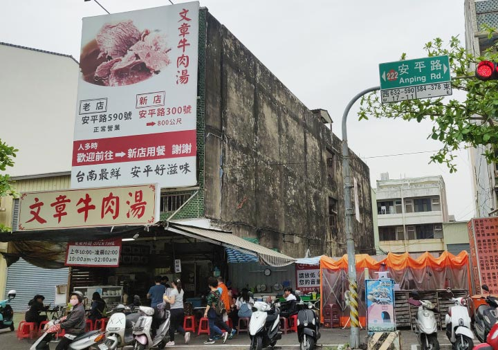台南のグルメ 文章牛肉湯