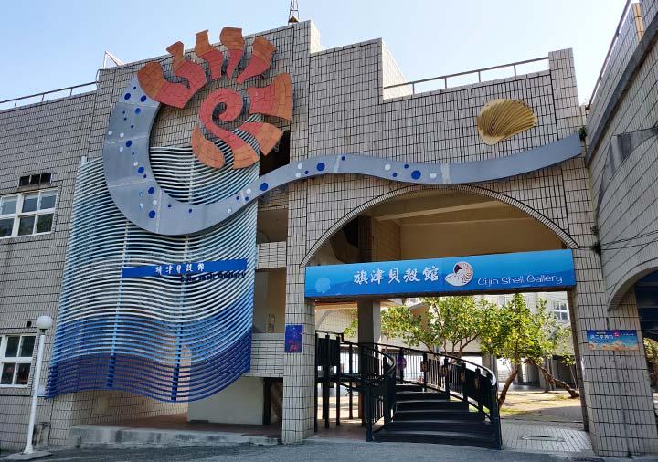 高雄の旗津島 貝殻館