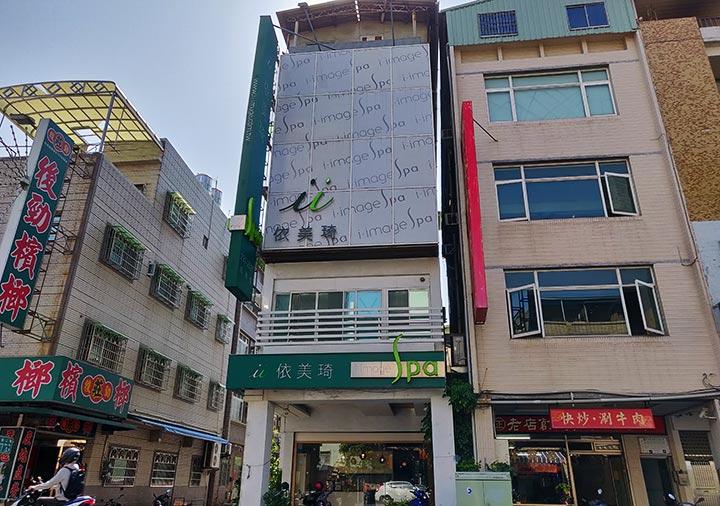 高雄のマッサージ店 依美琦spa 高雄自強旗艦店