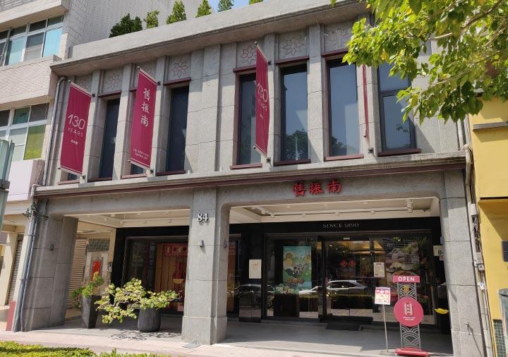高雄の旧舊振南餅店