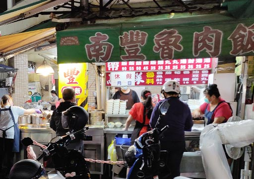 高雄の苓雅市場/自強夜市 南豐魯肉飯