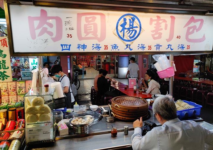 台湾の六合夜市 割包と肉圓の屋台