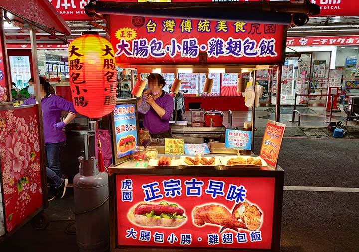 台湾の六合夜市 大腸包小腸の屋台