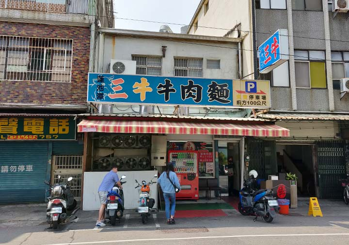 高雄の蓮池潭 三牛牛肉麺