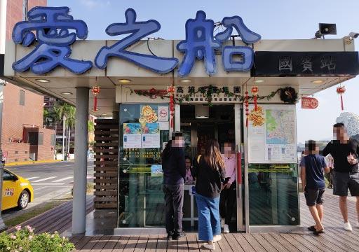 高雄 愛河の愛之船國賓駅