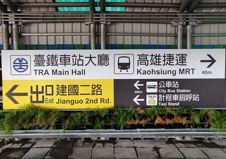 高雄駅の案内版
